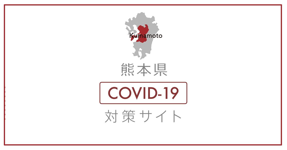 熊本 県 新型 コロナ 最新 情報
